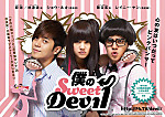 1223sweetdevil1