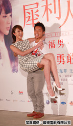 台湾映画「犀利人妻最終回:幸福...