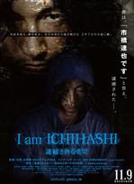 0919ichihashi