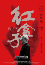0920father1