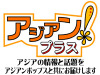 Asianplus200150100