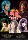festa2006